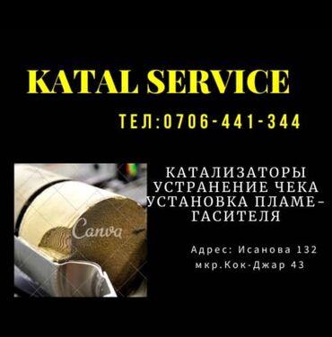 Автозапчасти и аксессуары - Кыргызстан: Скупка катализатор катализатор бишкек, скупка катализаторов
