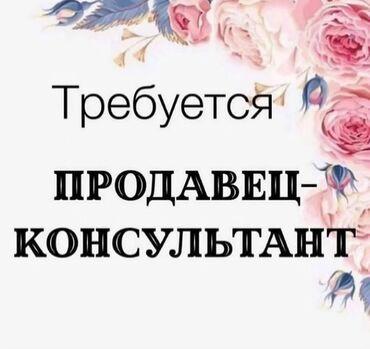 Стих про учителя на кыргызском языке - Кыргызстан: Продавец-консультант. С опытом. 5/2. Цум