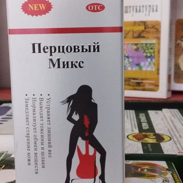 Устраняет лишний вес.Выводит токсины в Бишкек