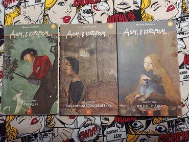"""читы для фри фаер в Кыргызстан: Мариам Петросян - """"Дом, в котором. """"Первая книга в плохом состоянии"""