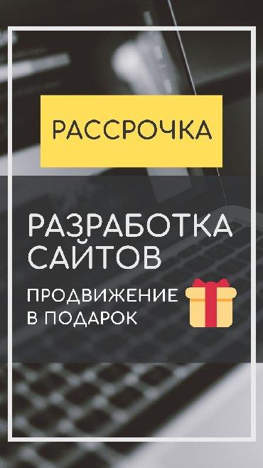 Другие услуги - Кыргызстан: Разработка сайтов. Рассрочка 6 мес. Сайт + Продвижение в