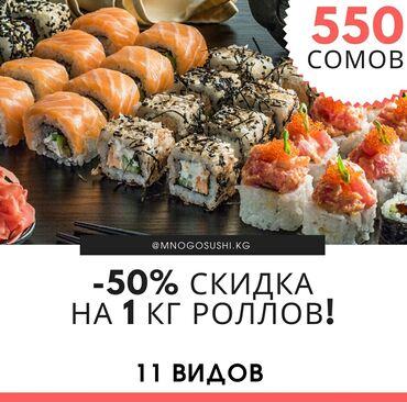 Готовые блюда, кулинария - Кыргызстан: Скидка -50% на 1 кг роллов!Ресторан mnogoSUSHI - много суши не