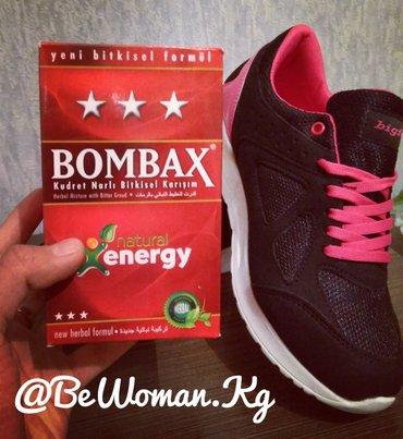 #bombax для набора веса и мышечной массы💪 🍀натуральный продукт турци в Бишкек