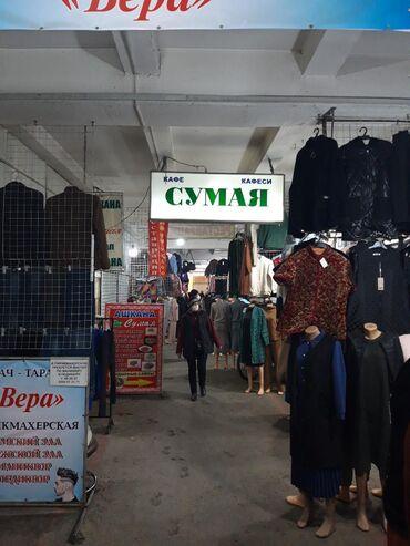 """Рестораны, кафе - Кыргызстан: Продаётся действующий кафе СУМАЯ Адрес: внутри Аламединского рынка """" в"""