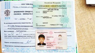 Бюро находок - Кыргызстан: Абжапар уулу Айбекке таандык паспорт,ИНН, регистрация табылды