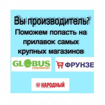 Производство. в Бишкек