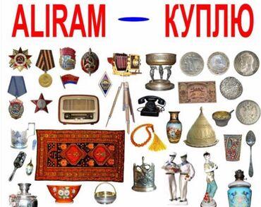 melxior qab qacaq - Azərbaycan: Qədimi sep, üzük, Şamdanlar, Qramafon, qaşıqlar, telefon, qədimi