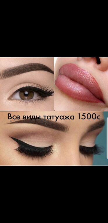 делаем макияж и причёску в Кыргызстан: ПЕрманентный макияж бровей,глаз(стрелки и межресничка), губы по акци