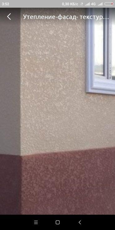 Не дорого утепление-фасад- текстура- снежок дом в Бишкек