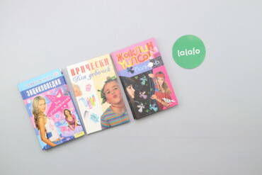 "Спорт и хобби - Украина: Комплект із 3 книг для дівчат    ""Современная энциклопедия для суперде"