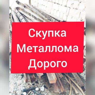 купи продай бишкек в Кыргызстан: Черный металлкуплю черныйМеталлчерныйМеталлсамовывозкуплю черныйскупка