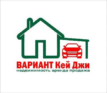 авизо недвижимость в Кыргызстан: Агентство недвижимости «вариант кей джи» одно из лидирующих агентств