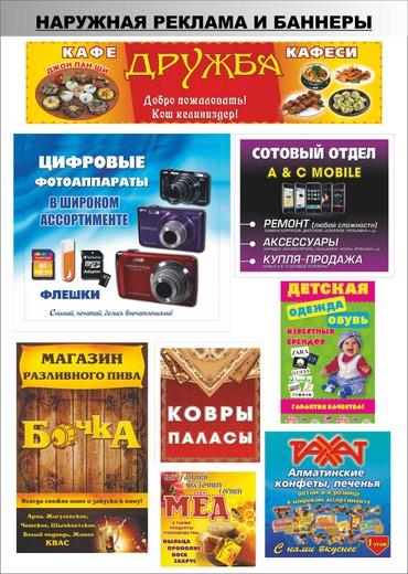 Графический дизайнер в Бишкек