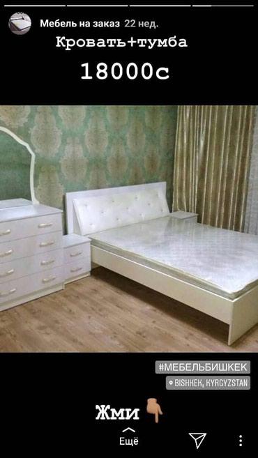 Кровать,тумбы,комод все вместе 23000сом с матрацем в Бишкек