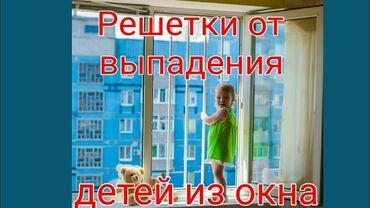 Решетки от выпадения из окон!!! Защита на окна от выпадения!!! Решетки