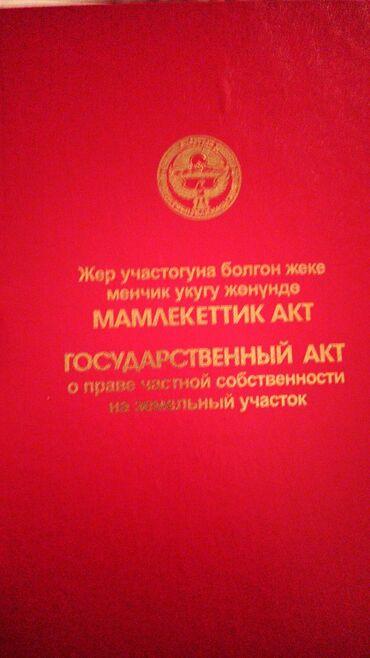hdd для серверов sata iii в Кыргызстан: Продам 7 соток Строительство от собственника