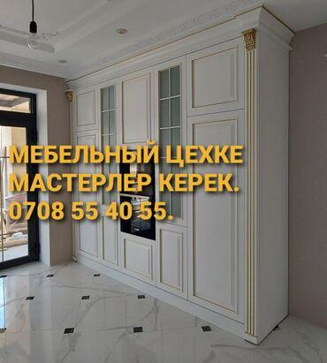 Работа - Буденовка: Мебельный цехке мастерлерди жумушка алабыз