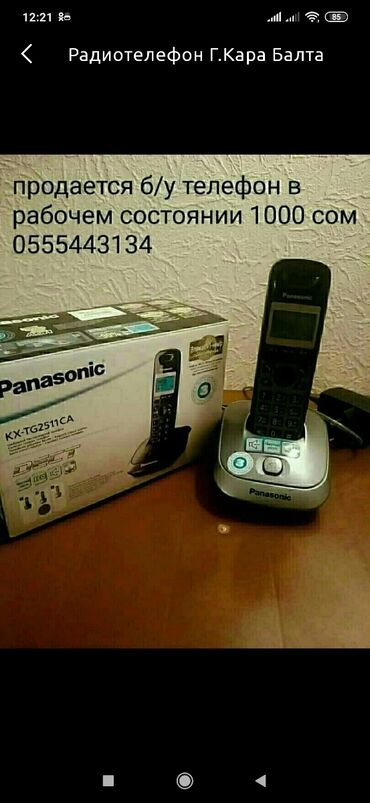 Радиотелефон г Кара Балта