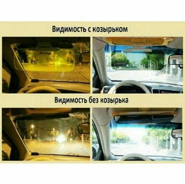 Аксессуары Visor HD Vision - The Day & Night Visor в Бишкек