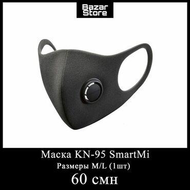 Маска KN-95 SmartMi