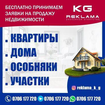 недвижимость в киргизии в Кыргызстан: Продается квартира: 1 комната, 35 кв. м