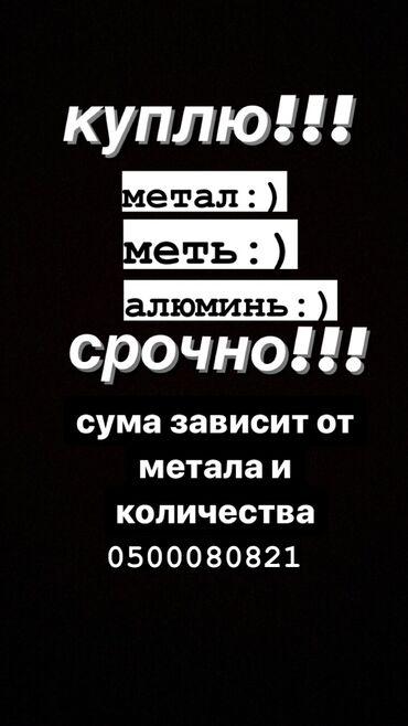 shvejnye-mashinki-3 в Кыргызстан: 1) приём чёрный метал!!2) сума зависит от количества и метала3)
