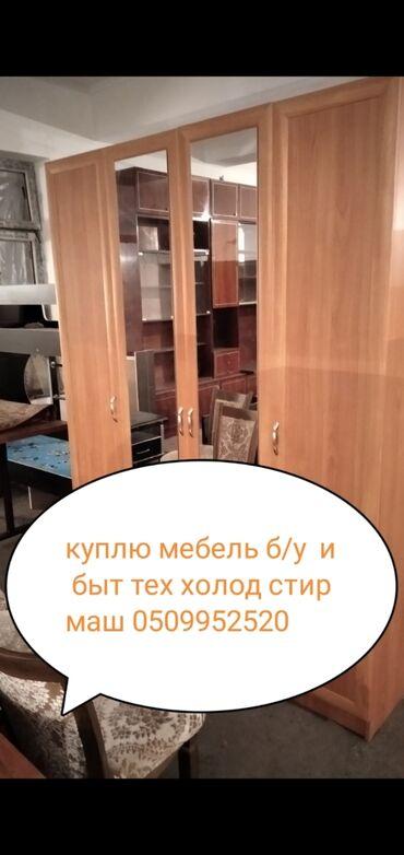 купить б у кухонный гарнитур in Кыргызстан | МЕБЕЛЬНЫЕ ГАРНИТУРЫ: Куплю мебель б/у бытовая техника,ковры,паласы и посуда разные