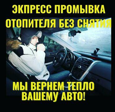 Печать текста на дому работа - Кыргызстан: Климат-контроль | Промывка, чистка систем автомобиля