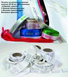 сладкие новогодние подарки в Кыргызстан: Печать на лентах.Золотом,серебром,синий,красный.Для упаковки подарков