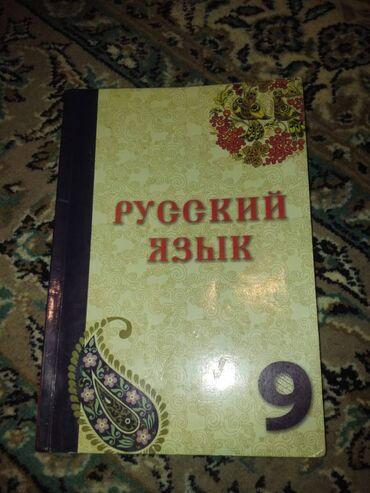 Rus dili 9 sinif derslik azerbaycan bolmesi ucun Rus dili 9 dərslik