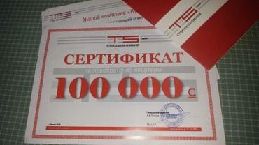 Продаю сертификат на приобретение в Бишкек