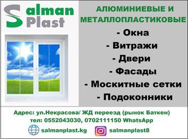 Salman Plast Алюминиевые и металлопластиковые:  - Окна - Витражи - Две