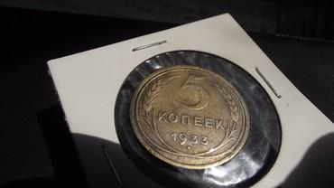 pandora копия в Кыргызстан: Продаю 5 коп. 1933 г