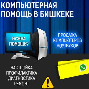 #Ремонт компьютеров#Компьютерная помощь в БишкекеЗдравствуйте! в Бишкек