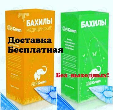 Бахилы - Кыргызстан: Бахилы! Доставка! Без выходных!!!