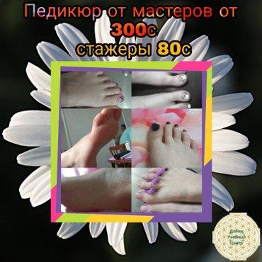 😎Готовимся к лету! Педикюры даром 💰300с от мастеров😃!👣👣👣👣👣  в Бишкек
