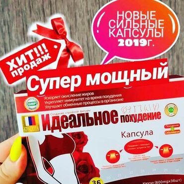 капсулы-для-похудения-фермент-для-удаления-жира-отзывы в Кыргызстан: Поступили доступны к заказу !!! запрещено голодать во время приема кап