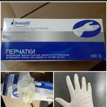 Нитриловые перчатки - Кыргызстан: Латекс неопудренные дентафил  Размер: М   Пока висит объявление значит