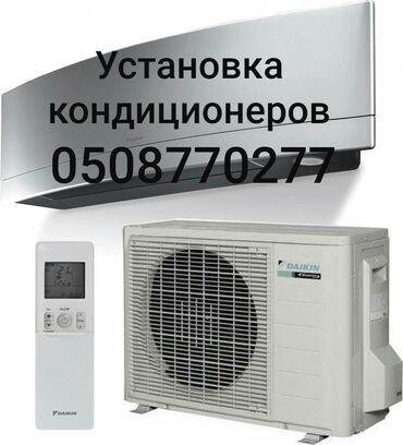 кондиционер-в-рассрочку в Кыргызстан: Установка кондиционеров. Продажа кондиционеров. Чистка кондиционеров
