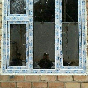 Пластик окна.Пластиковый окна двери и витраж.Алюминиевые окна двери