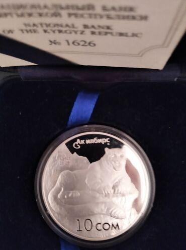 Барс коллекционная монета серебро
