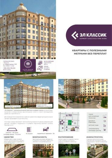 1,2,3 комнатные каартиры в элитных домах в Бишкек