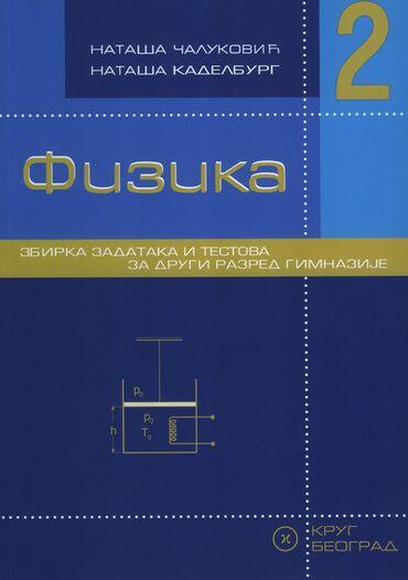 Knjige, časopisi, CD i DVD | Subotica: Zbirka zadataka iz FizikeIzdavacka kuca: Krug BeogradGodina: II
