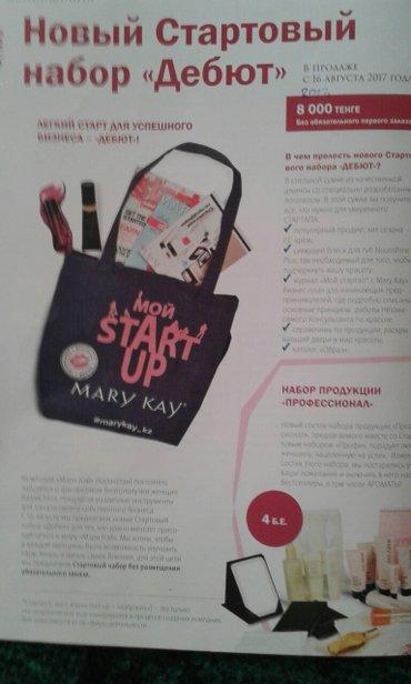 """Работа в """"Мери кей - Бишкек"""" для домохозяек! Удобная и доступная в Бишкек"""