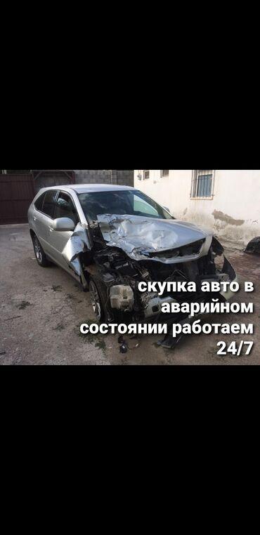 24/7 звонит Скупка автоСкупка в аварийном состоянииСкупка в Лёгкая