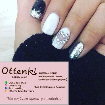 Ногтевой service!!! наращивание ногтей, шеллак. адрес чуй 182/калык ак в Бишкек - фото 3