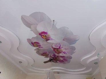 бесшовные натяжные потолки в Кыргызстан: Натяжные потолки .замер бесплатноНатяжные потолки качественно быстро и