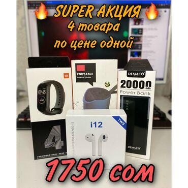 наушники jbl c45 bt в Кыргызстан: SUPER Акция!!! ТОЛЬКО У НАС!!! TWS I12+ Фитнес браслет М4+ Power bank+