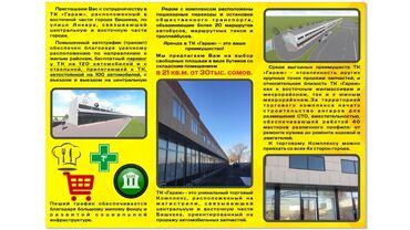 Торговую площадь - Кыргызстан: Аренда в торговом комплексе *Гараж*-это ваше преимущество!Мы