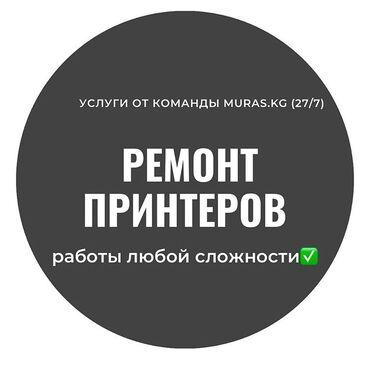 printer skaner kseroks faks в Кыргызстан: Ремонт | Принтеры, оргтехника | С гарантией, С выездом на дом
